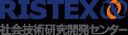 RISTEX社会技術研究開発センター人と情報のエコシステム