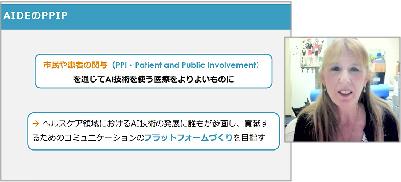 AIDEプロジェクトのPPIPについて
